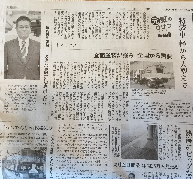 朝日新聞掲載記事より