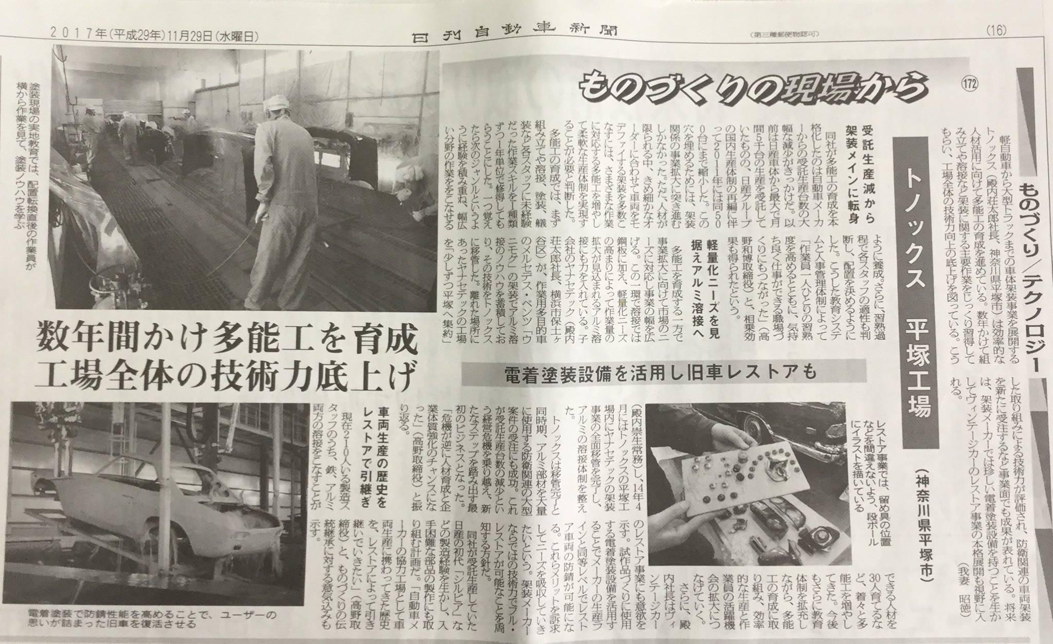 日刊自動車新聞2017年11月29日掲載記事より