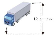 車両の最小回半径