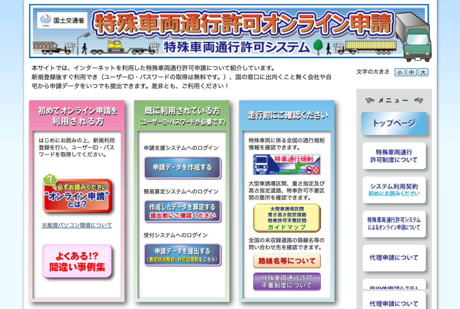 「特殊車両通行許可申請におけるオンライン申請」特設サイト